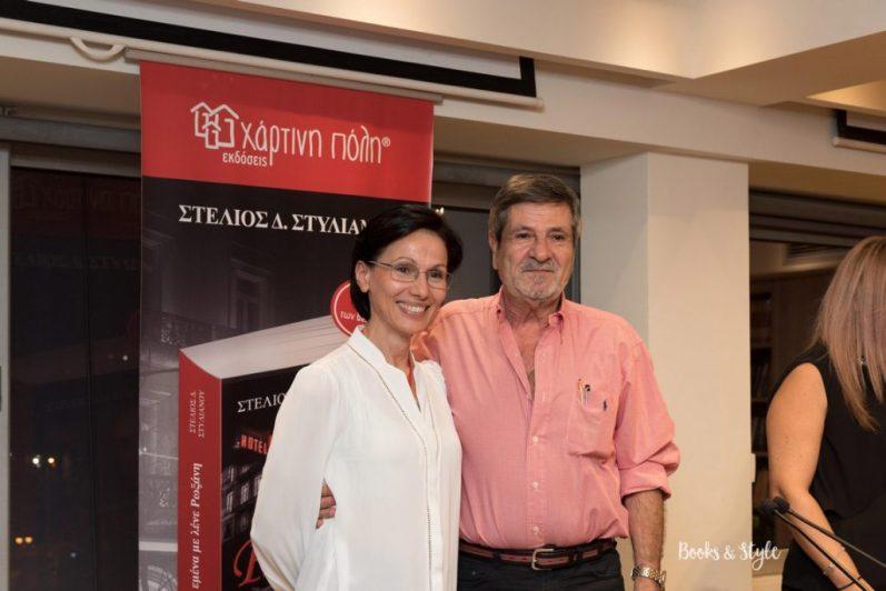 Στέλιου Δ. Στυλιανού_«Εμένα με λένε Ρωξάνη»_BOOKS AND STYLE_26
