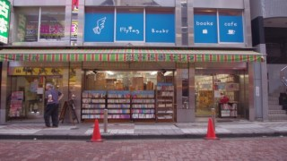 本屋探訪記 vol.50:音楽する古本屋「Flying books」は東京渋谷にある