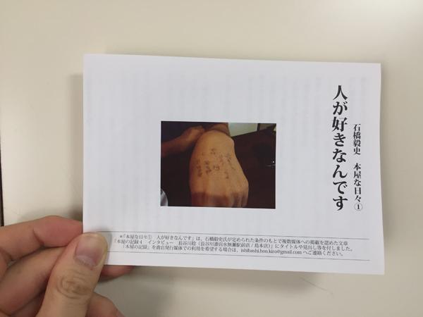 【フリーペーパー書評】石橋毅史『本屋な日々① 人が好きなんです』