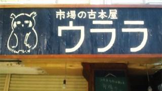 大学生が行く! 沖縄本屋ルポ