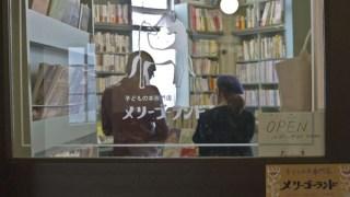 本屋探訪記vol.92:大人も童心に帰る京都の本屋「メリーゴーランド京都」