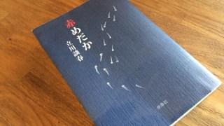 【書評】立川談春『赤めだか』