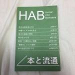 【本屋好きの読む本屋本】『HAB 本と流通』