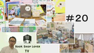 【BOOKSHOP LOVER TV】20回目は、安心できる絵本と児童書の本屋「キンダーブック林林」です!!