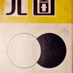 【shop BSLの商品紹介】『光画 vol.1 1932 NO.3』