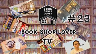 【BOOKSHOP LOVER TV】23回目は、クイズ作家が経営するブックカフェ「RBL CAFE」をご紹介!