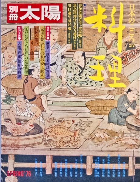 別冊太陽 料理01