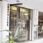 そうだ、台北の本屋に行こう(5) 台北の文化発信基地「田園城市生活風格書店」