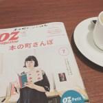 【本屋好きの読む本屋本】『OZ magazine 2017年7月号 本の町さんぽ』
