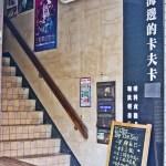 そうだ、台北の本屋に行こう(17) 幸福な気分になれるブックカフェ「海邊的卡夫卡(海辺のカフカ)」