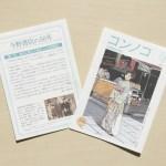 西荻窪の新刊書店・今野書店の50周年記念冊子『コンノコ50thエディション』に寄稿しました!
