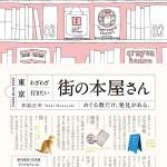 「日本の古本屋」に『東京わざわざ行きたい街の本屋さん』についての文章が掲載されました!