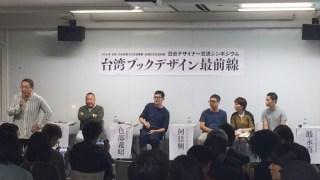 台湾と日本のブックデザインの違いとは 〜台湾ブックデザイン最前線に行ってきた(後篇)〜