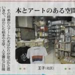東京新聞TOKYO発のコラム【BOOKS】第6弾では王子のコ本や honkbooksを紹介しました!