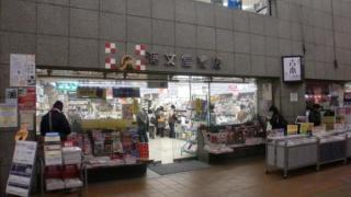 本屋探訪記vol.37:神戸にある新刊書店「海文堂書店」はTHE・街の本屋さんだ(2013.9.30閉店)