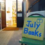 本屋探訪記 vol.56:東京下北沢にある「July Books/七月書房」では女性店主のセンスが光る