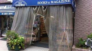 本屋探訪記vol.18:東京千駄木にある元祖文脈棚「往来堂書店」