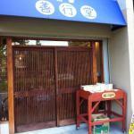 本屋探訪記vol.33:京都銀閣寺前には筋金入りの古本好きが営む古書店「古書善行堂」がある