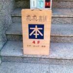 本屋探訪記vol.42:神戸の大人の遊び場・古本屋「ポレポレ書舗」