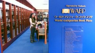 本屋探訪記vol.41:丸善日本橋店にあるこれぞ世界の古書店「ワールド・アンティーク・ブック・プラザ」