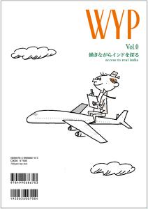 WYPvol.0_top-212x300