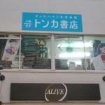 本屋探訪記vol.28:神戸トーワロードにあるザ・女子の古本屋「トンカ書店」
