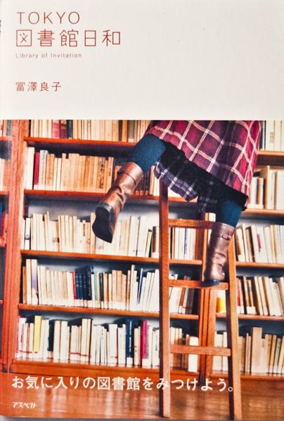 20151207TOKYO図書館日和