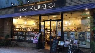 福岡ブックショップツアーvol.3 BOOKS KUBRICK(ブックスキューブリック)けやき通り店はカッコいい本屋さん