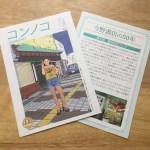 西荻窪の新刊書店・今野書店の50周年記念冊子『コンノコ50thエディション』のvol.8が発行されています!