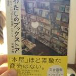 【本屋好きの読む本屋本】北條一浩『わたしのブックストア』