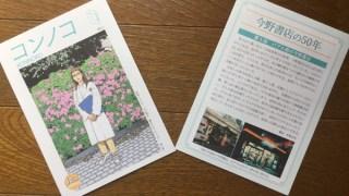 西荻窪の新刊書店・今野書店の50周年記念冊子『コンノコ50thエディション』のvol.5が発行されています!