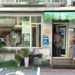 そうだ、台北の本屋に行こう(15) くつろぎの二手書店「永楽座」