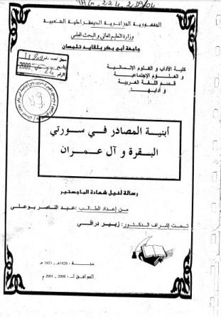 أبنية المصادر في سورتي البقرة وآلعمران pdf رسالة ماجستير