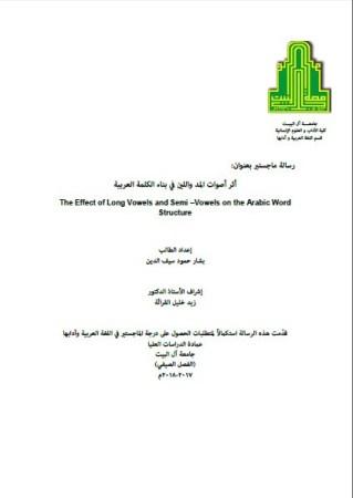 أثر أصوات المد واللين في بناء الكلمة العربية pdf رسالة ماجستير