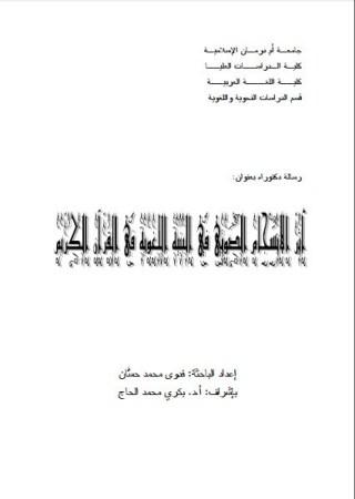 أثر الانسجام الصوتي في البنية اللغوية في القرآن pdf أطروحة دكتوراه