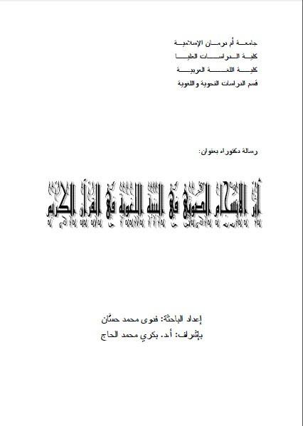 تحميل كتاب أثر الانسجام الصوتي في البنية اللغوية في القرآن pdf أطروحة دكتوراه