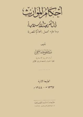 كتاب أحكام المواريث في الشريعة الإسلامية – مصطفى خفاجي