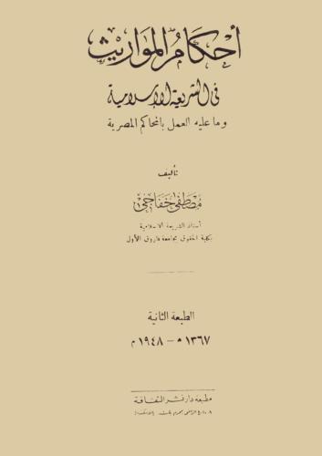 تحميل كتاب أحكام المواريث في الشريعة الإسلامية - مصطفى خفاجي pdf