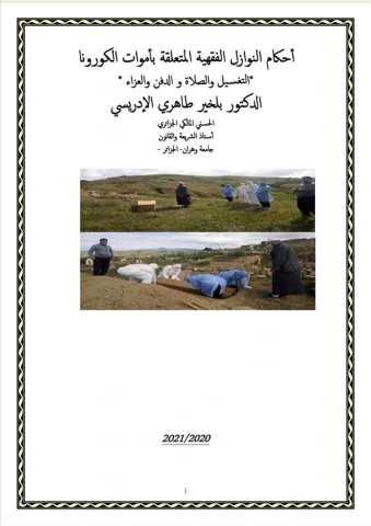 تحميل كتاب الأحكام الفقهية المتعلقة بأموات كورونا pdf
