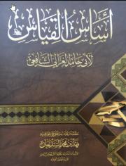 تحميل كتاب أساس القياس لأبي حامد الغزالي pdf