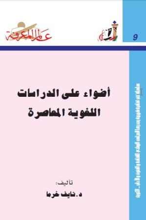 تحميل كتاب أضواء على الدراسات اللغوية المعاصرة pdf نايف خرما