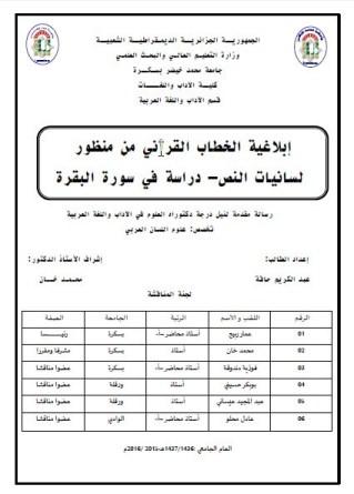 تحميل إبلاغية الخطاب القرآني من منظور لسانيات النص pdf رسالة ماجستير