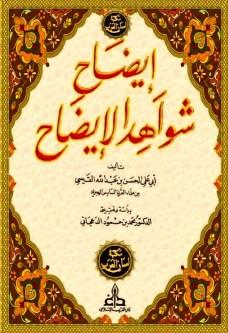 تحميل كتاب إيضاح شواهد الإيضاح pdf لأبي الحسن القيسي