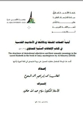 تحميل أبنية الصفات المشتقة ودلالاتها في الأحاديث القدسية pdf رسالة ماجستير