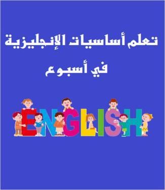 تحميل كتاب تعلم أساسيات الانجليزية في أسبوع pdf