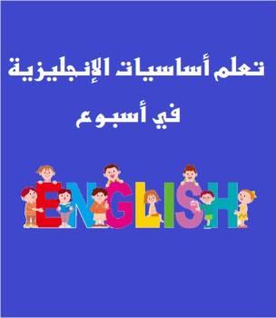 تحميل كتاب أساسيات الانجليزية في أسبوع pdf