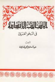 تحميل كتاب الأسليب الإنشائية في النحو العربي pdf عبد السلام هاورن