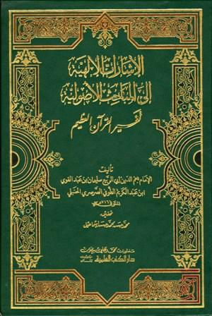 تحميل كتاب الإشارات الإلهية إلي المباحث الأصولية pdf للإمام الطوفي