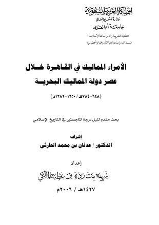 الأمراء المماليك في القاهرة خلال عصر المماليك البحرية pdf رسالة ماجستير