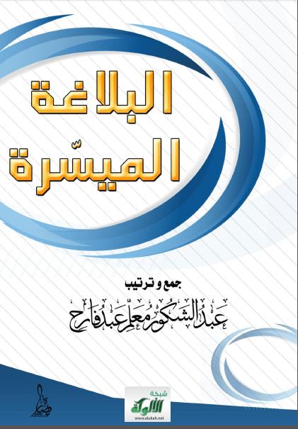 تحميل كتاب البلاغة الميسرة pdf عبد الشكور فارح